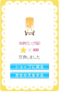 和柄ランプ